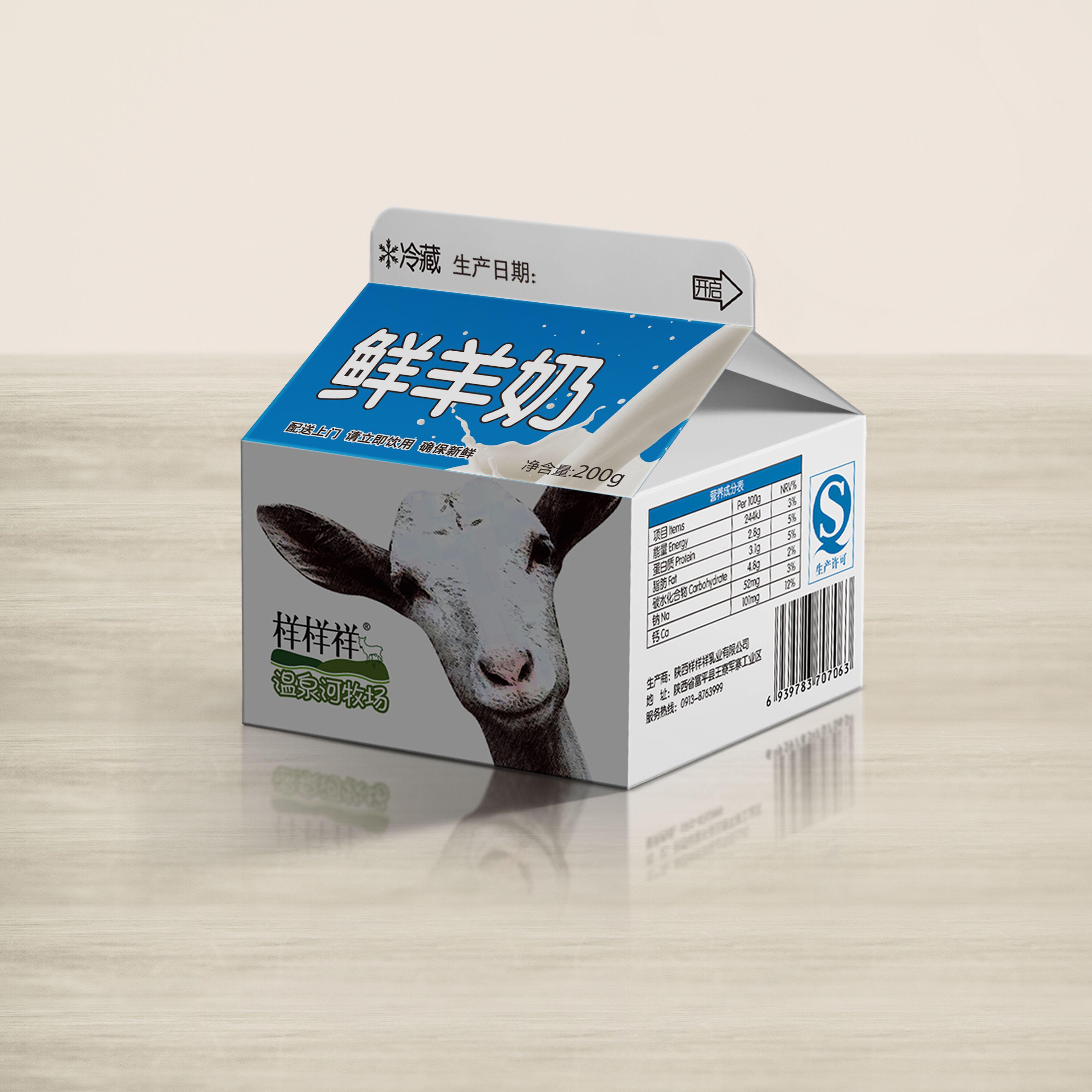 1-1、万博app手机版官网下载祥巴氏鲜羊奶.jpg