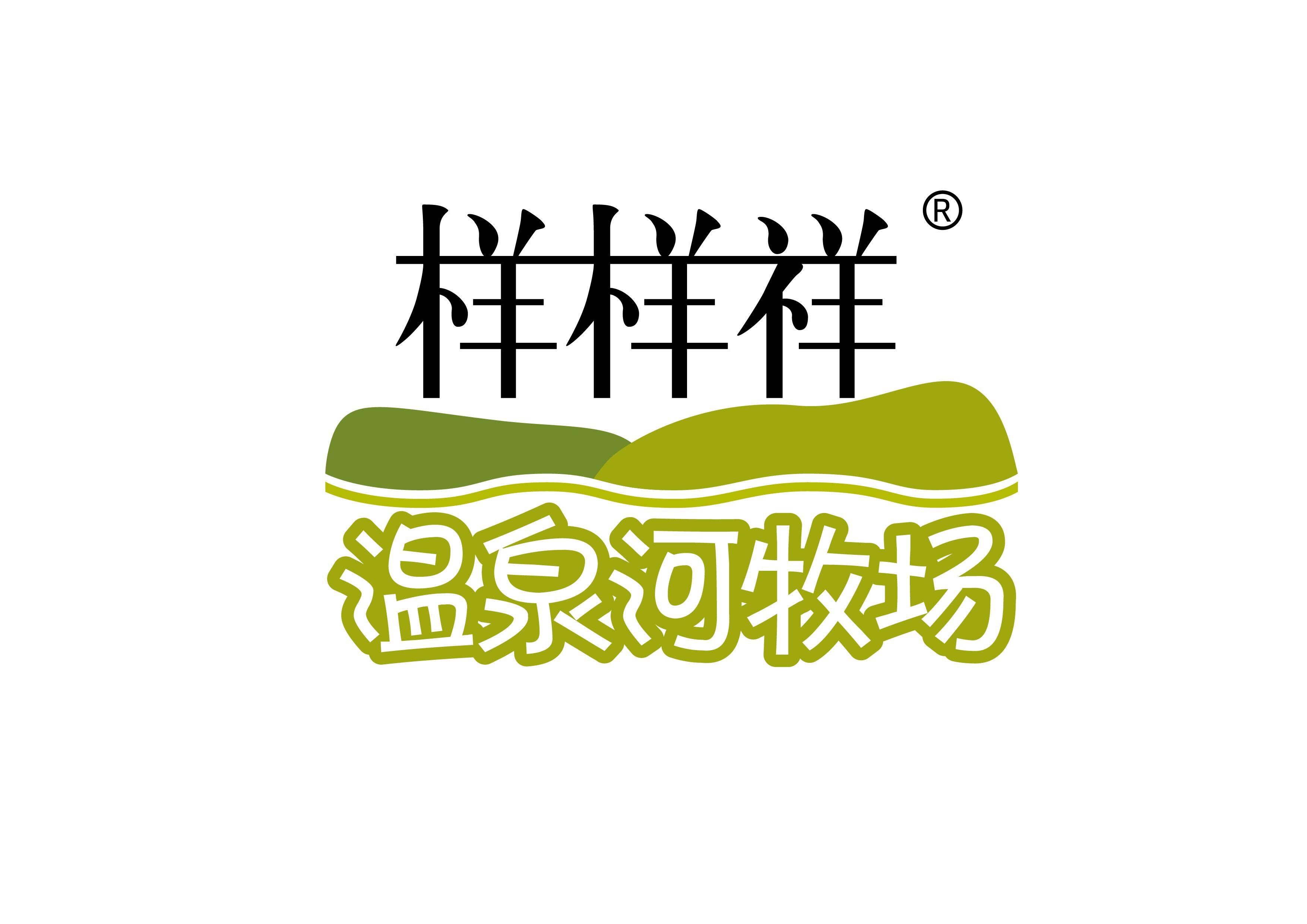 万博app手机版官网下载祥温泉河牧场商标-高清.jpg