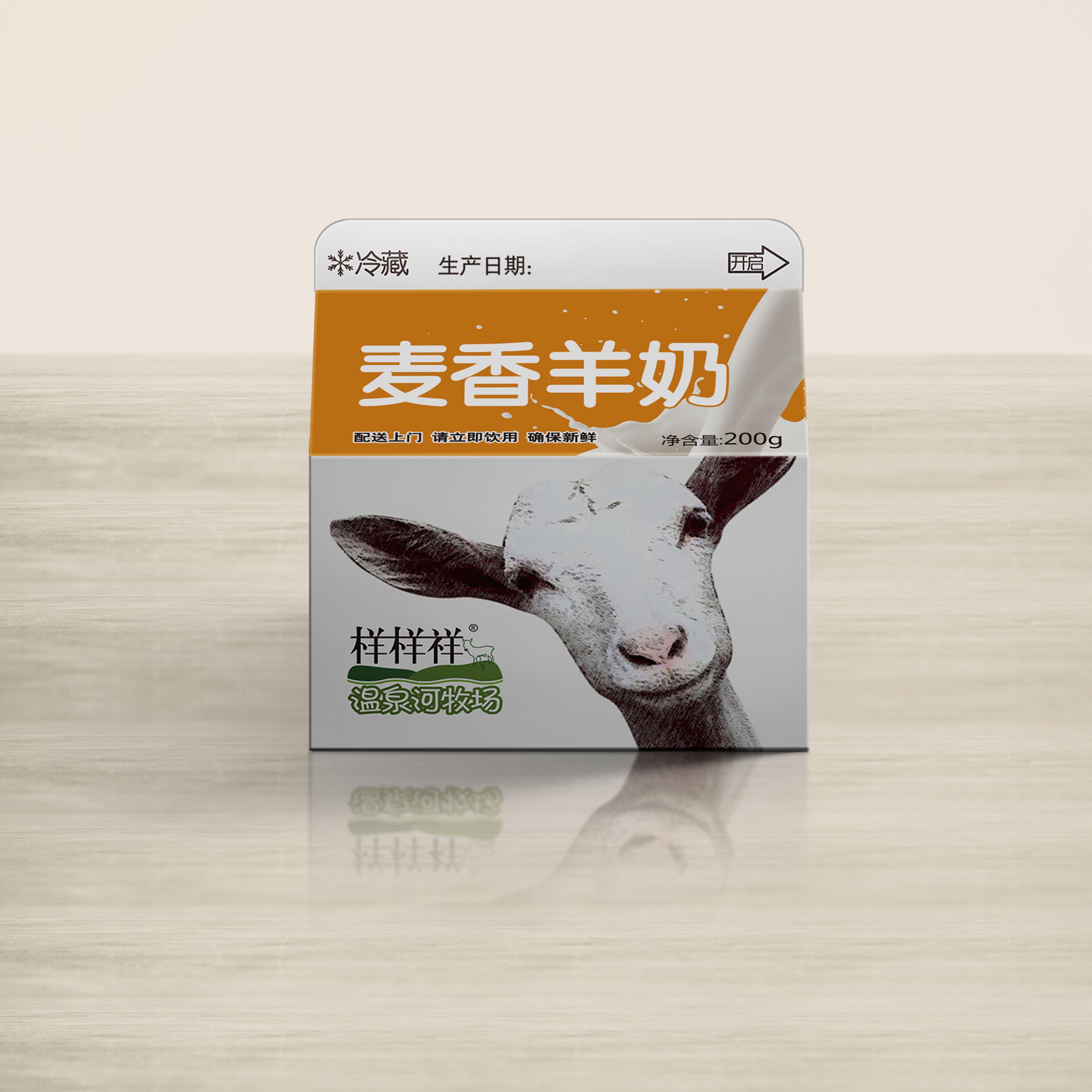 1-2、万博app手机版官网下载祥麦香羊奶.JPG