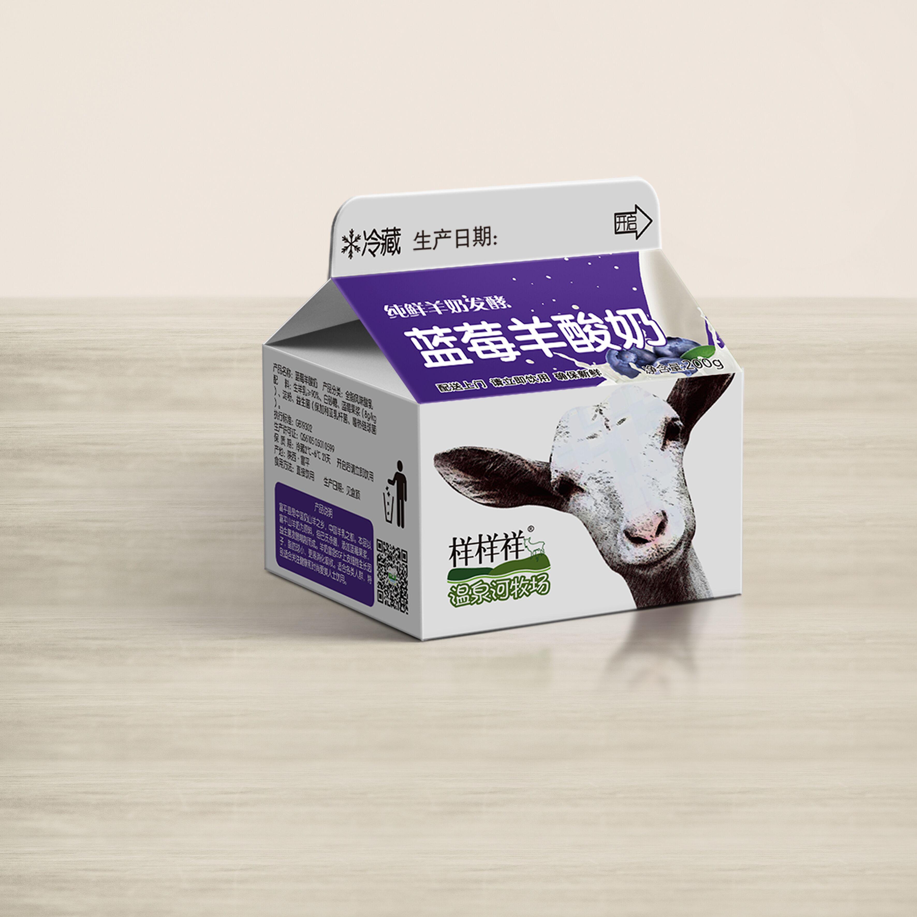 3-3、万博app手机版官网下载祥蓝莓味羊酸奶.jpg