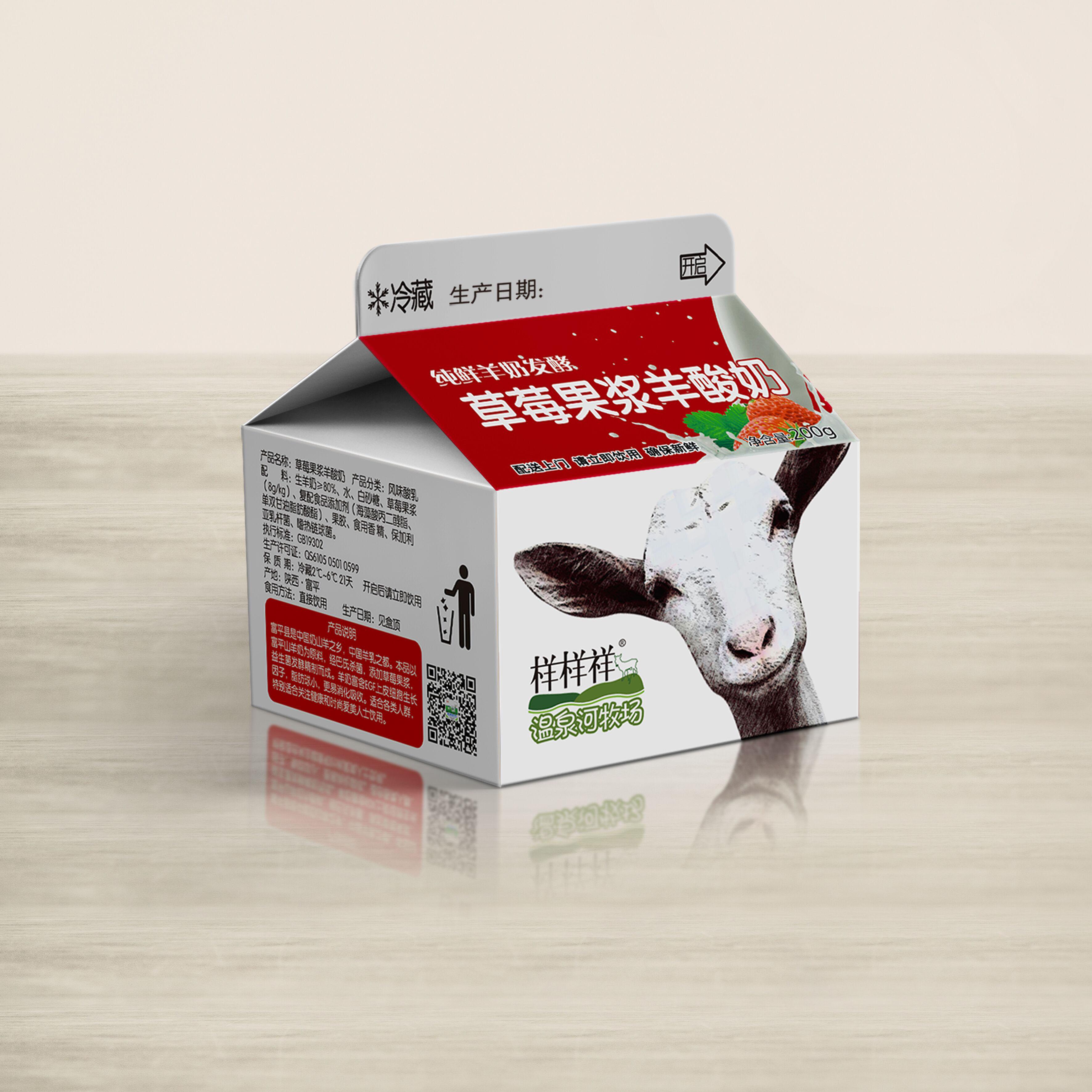 3-2、万博app手机版官网下载祥草莓味羊酸奶.jpg