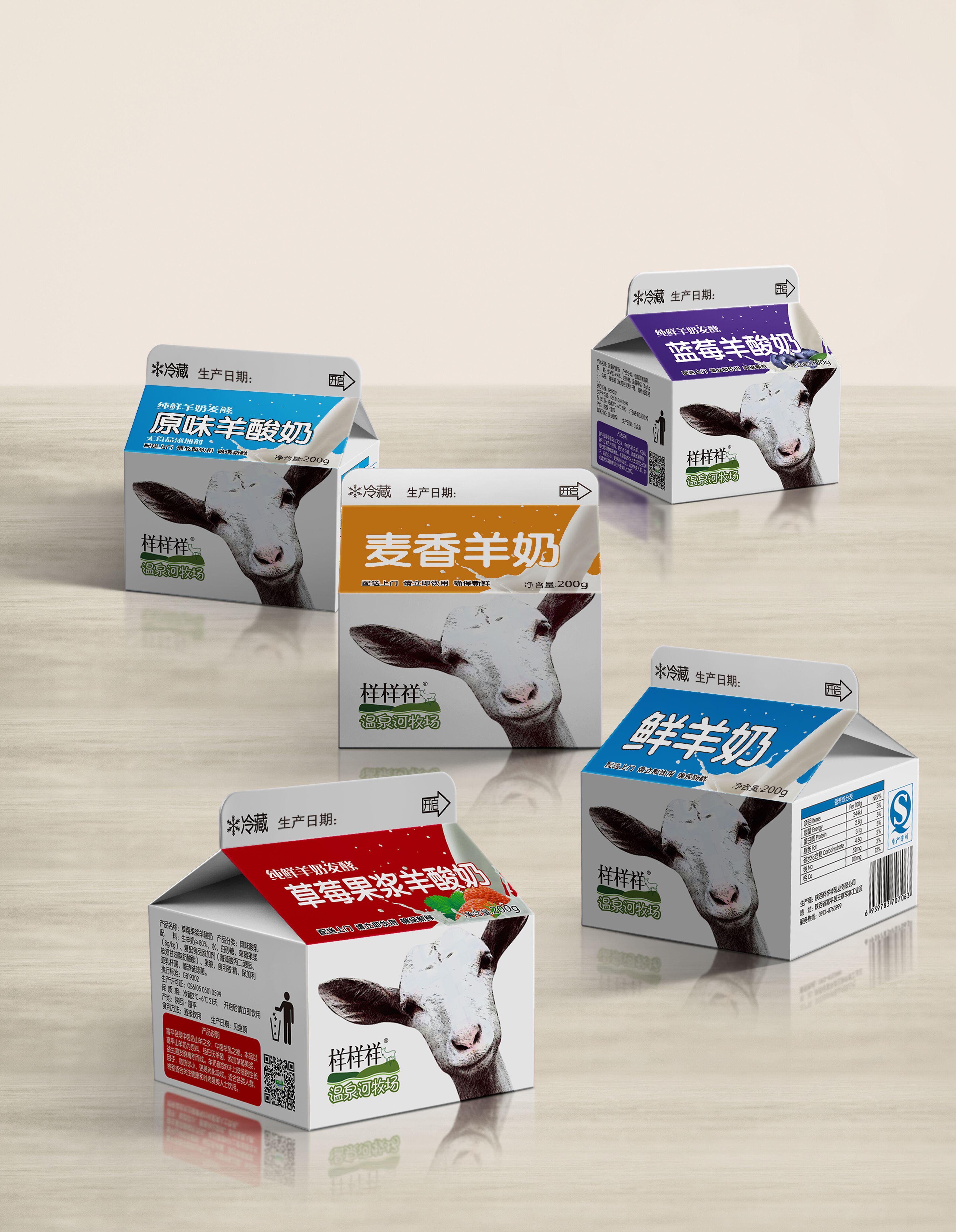 万博app手机版官网下载祥温泉河系列羊酸奶全体.JPG